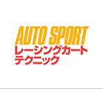 レーシングカートテクニック
