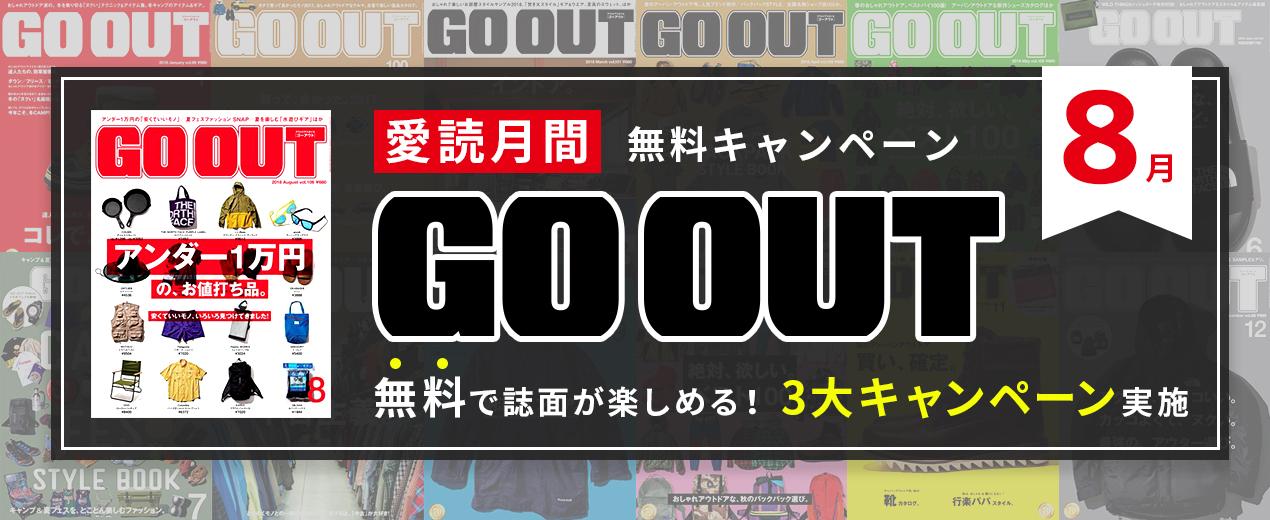 8月は「GO OUT」3つの愛読キャンペーン