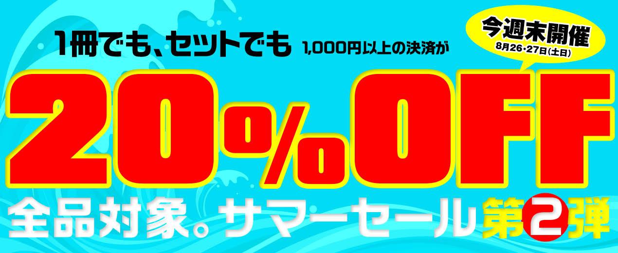 【全商品20%OFF】サマーセール第2弾!(8/26-27)