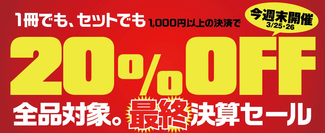 全商品20%OFF 3/25-26最終決算セール