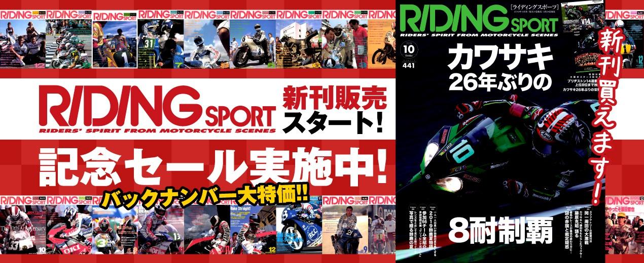 ライディングスポーツ 新刊取り扱いスタート&記念セール実施中