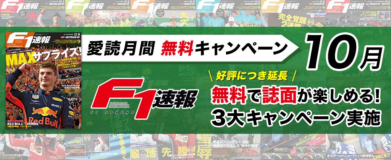 大好評につき期間延長! 10月も「F1速報」3つの愛読キャンペーン