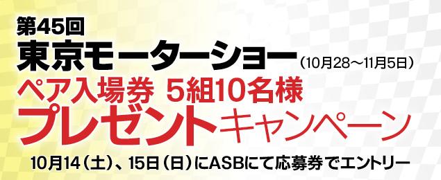 【抽選が行われました】10/28開幕! 東京モーターショー招待券プレゼント