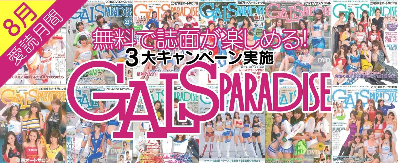 8月はGALS PARADISE(ギャルズパラダイス)愛読月間キャンペーン