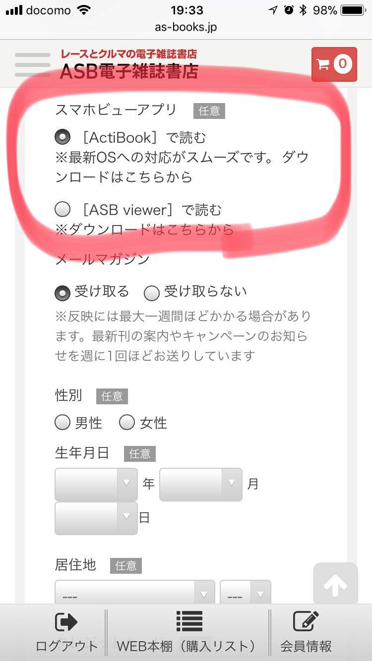 【重要】iOS 11アップデートについて