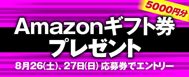 「Amazonギフト券5000円分プレゼント」 ご当選者様決定のお知らせ