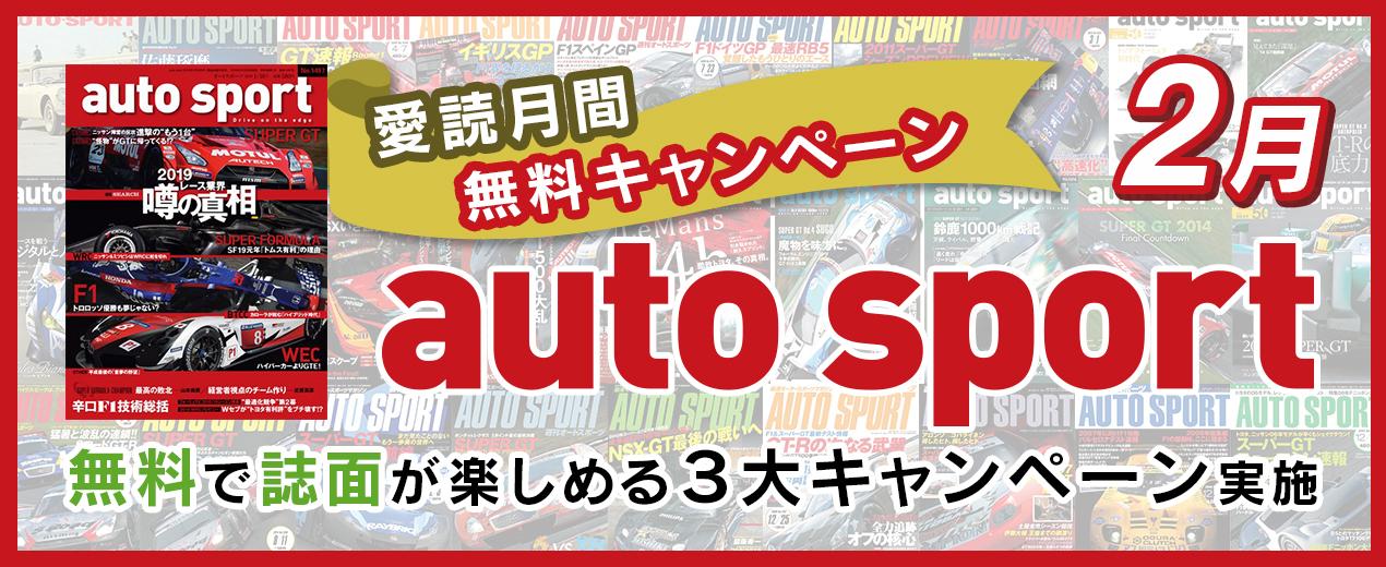 2月は「AUTO SPORT(オートスポーツ)」3つの愛読キャンペーン