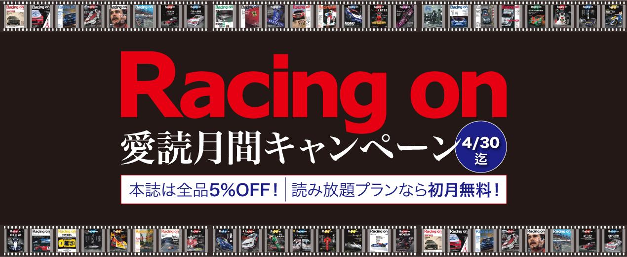 Racing onがお得に! 愛読月間キャンペーン実施中