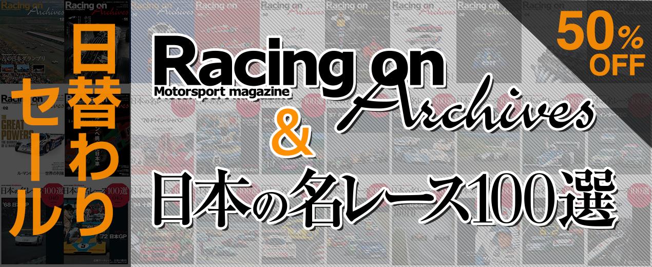 【日替わりセール】「Racing on Archives(レーシングオンアーカイブス)」&「日本の名レース100選」 スケジュールはこちらから
