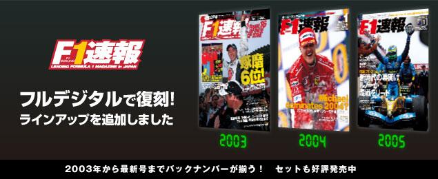 F1速報バックナンバーラインナップ追加