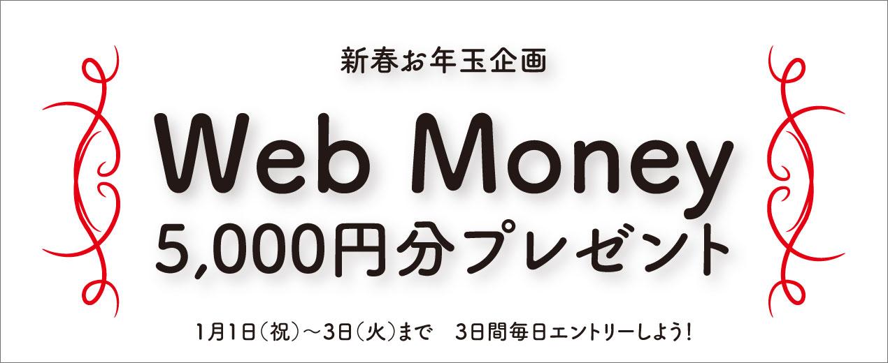 新春お年玉企画 Web Money 5,000円分プレゼント! 発送のお知らせ