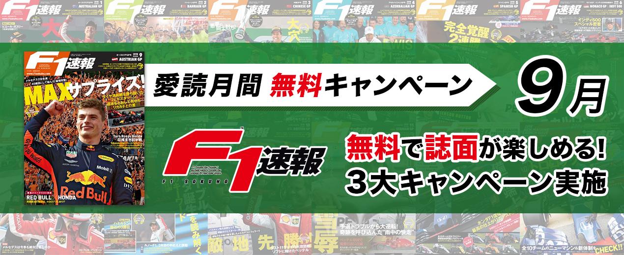 9月は「F1速報」3つの愛読キャンペーン