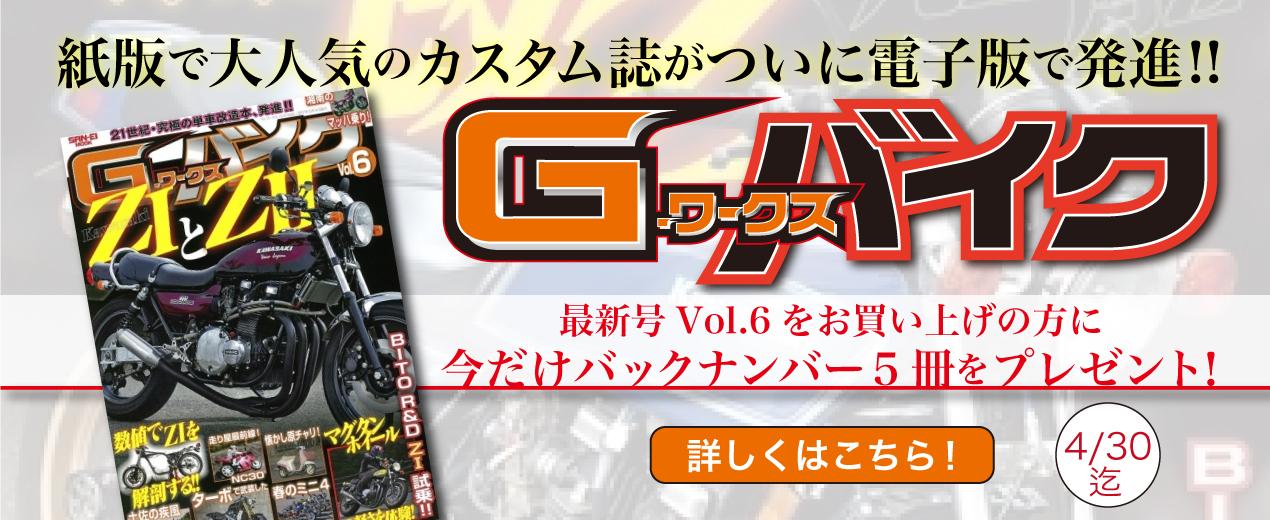 【プレゼント】「G-WORKSバイク Vol.6」をお買い上げのみなさまへ(三栄ebooks)