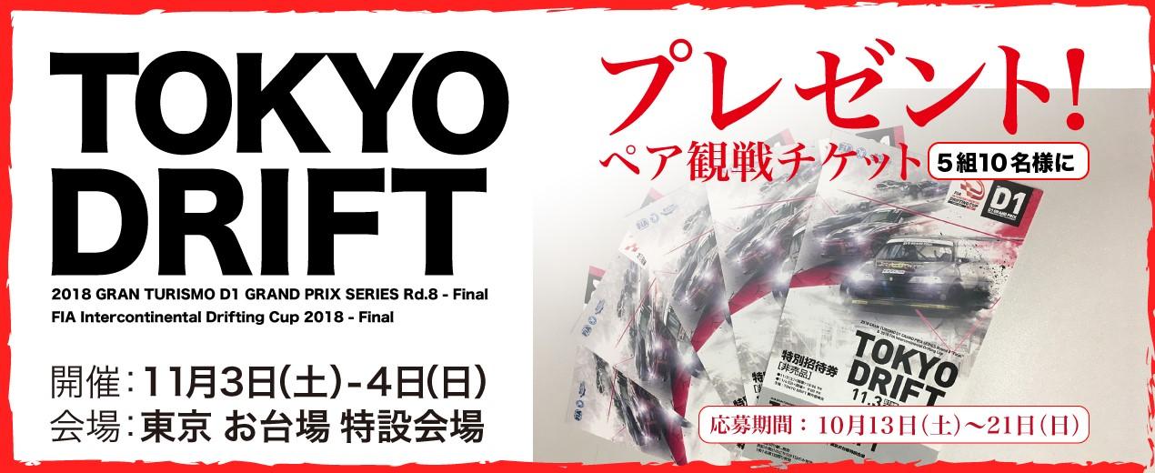 【プレゼント】「2018 TOKYO DRIFT」観戦チケット