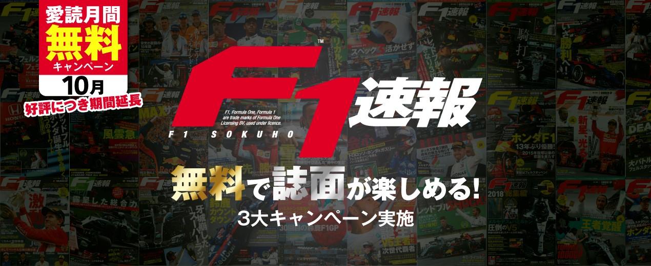好評につき期間延長!10月も「F1速報」3つの愛読キャンペーン