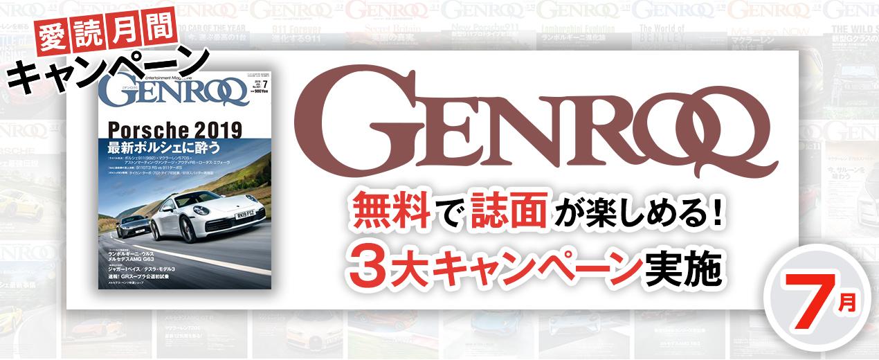 7月はGENROQ(ゲンロク)愛読月間キャンペーン