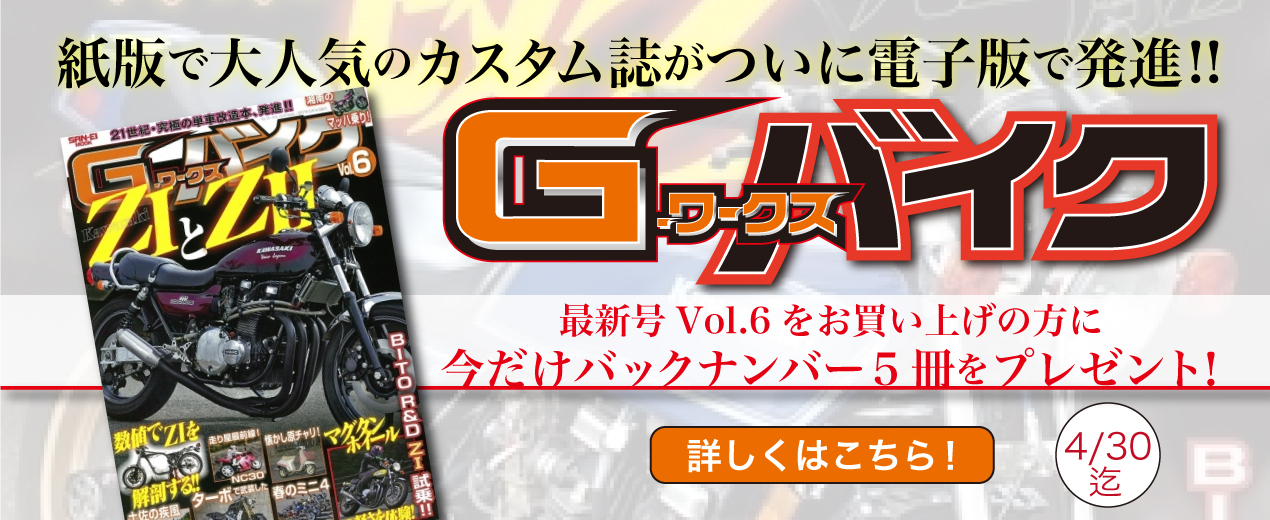 【プレゼント】「G-WORKSバイク Vol.6」をお買い上げのみなさまへ(20世紀堂)