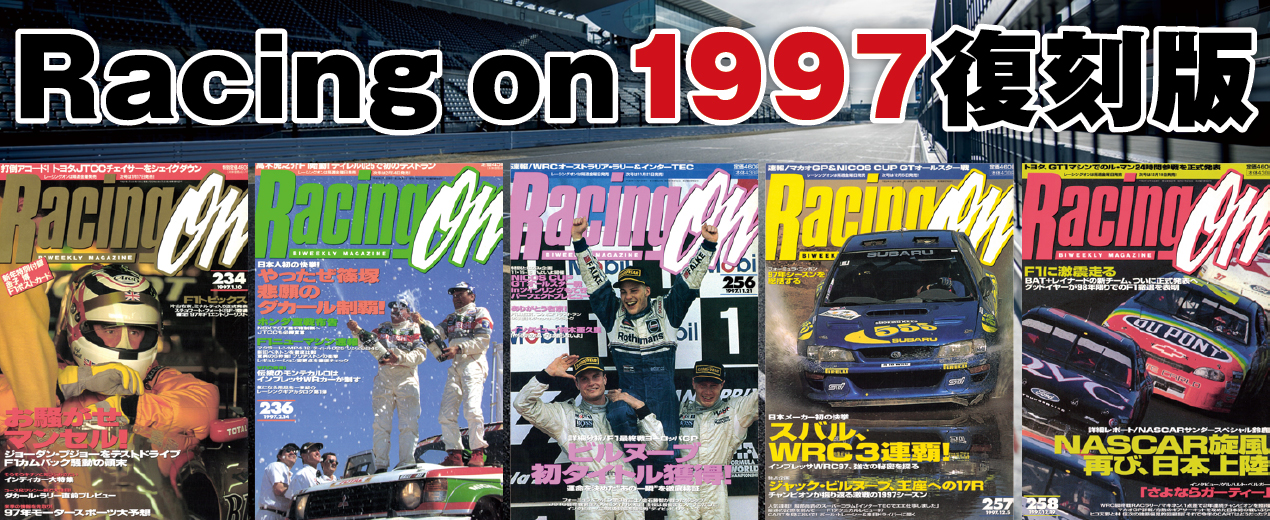 「レーシングオン」新刊から創刊号まで全バックナンバーをラインアップ