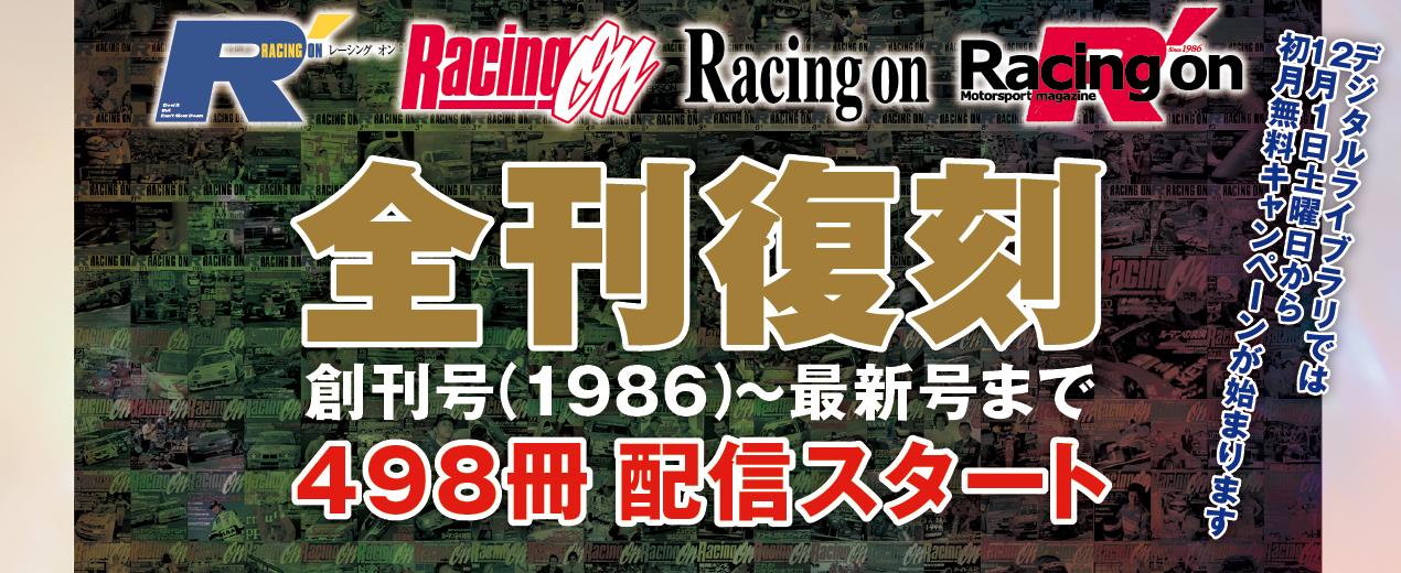 「レーシングオン」500号まであと2号! 新刊から創刊号まで全刊復刻完了