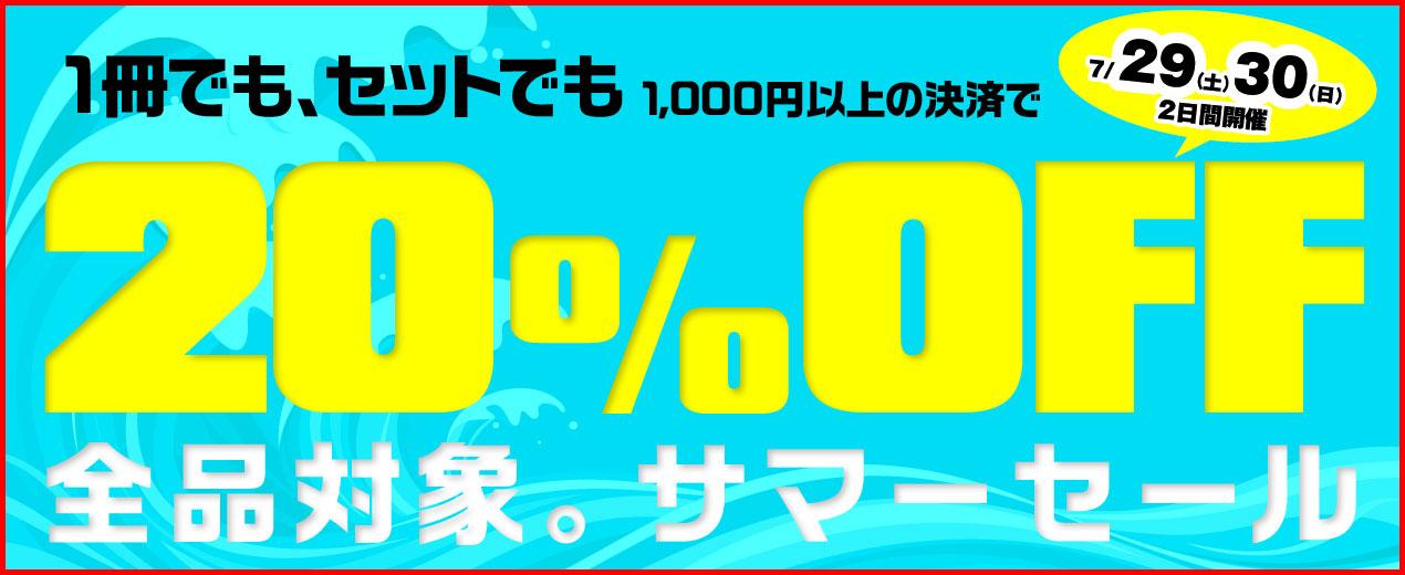 【全商品20%OFF】サマーセール(7/29-30)