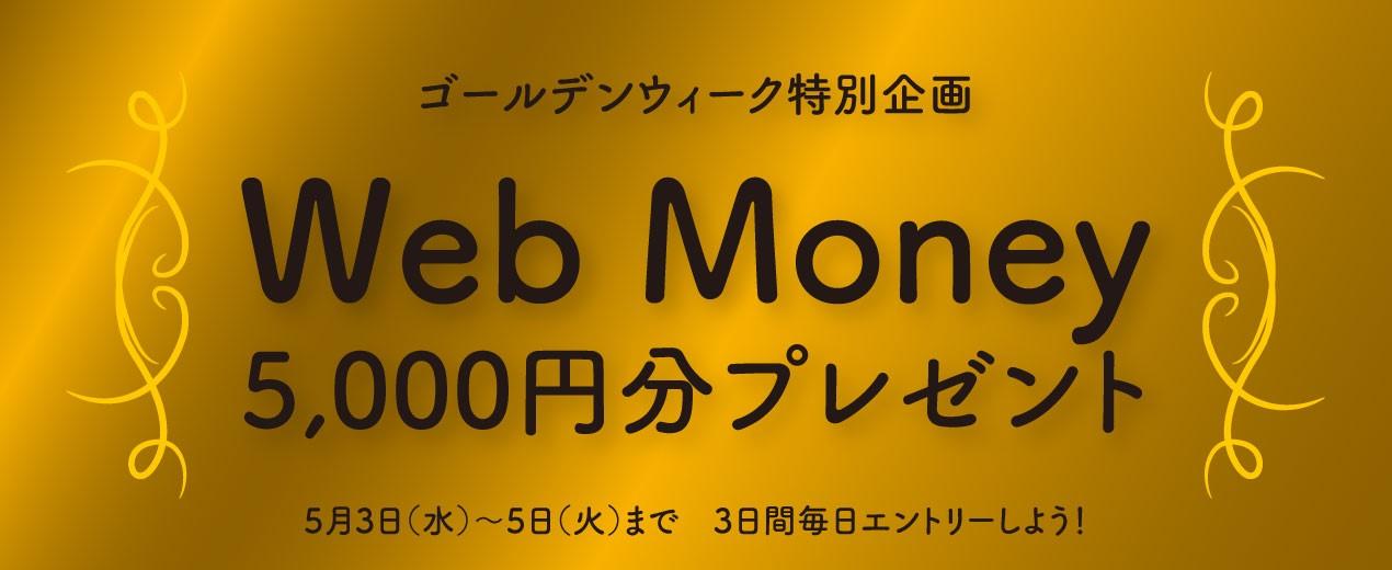 ゴールデンウィーク Web Money 5,000円分プレゼント! ご当選者様決定のお知らせ