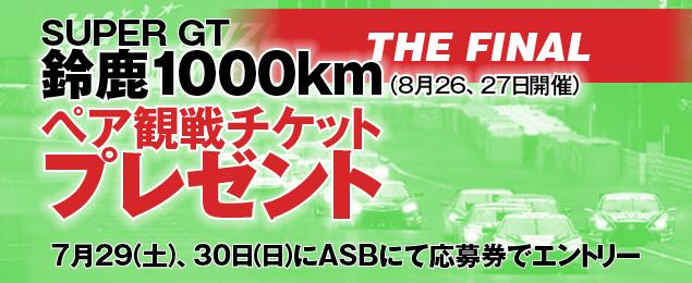 【締め切りました】<プレゼント>「スーパーGT鈴鹿1000km」観戦チケット