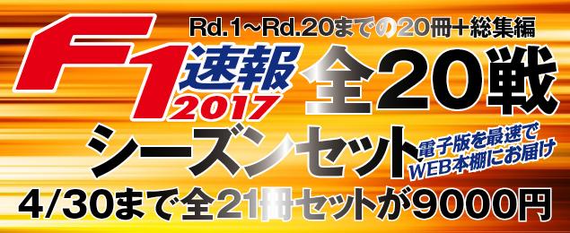 F1速報 2017シーズンセット 4月30日まで特価販売!