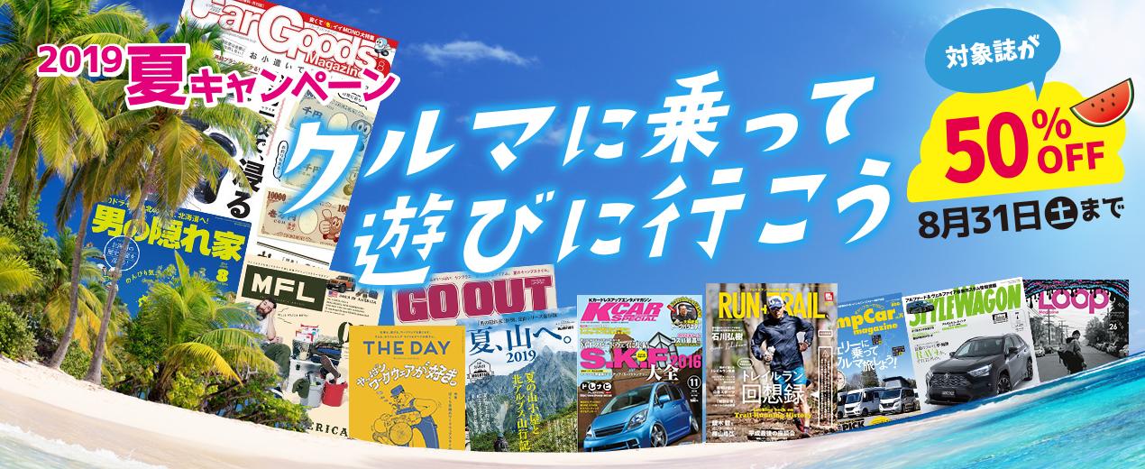 【2019夏】クルマに乗って遊びにいこう!