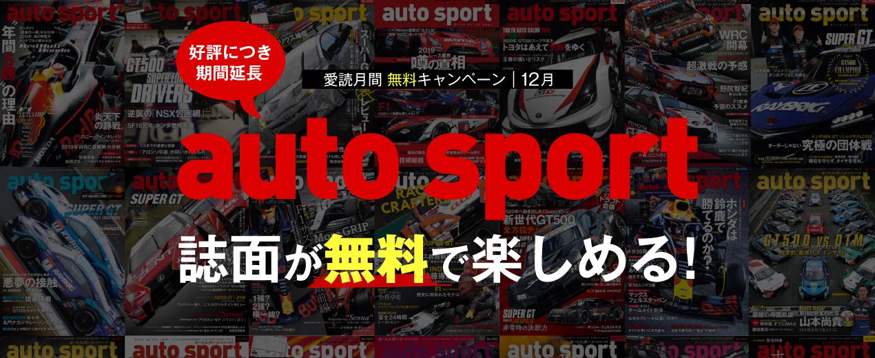 好評につき12月も「AUTO SPORT(オートスポーツ)」3つの愛読キャンペーン
