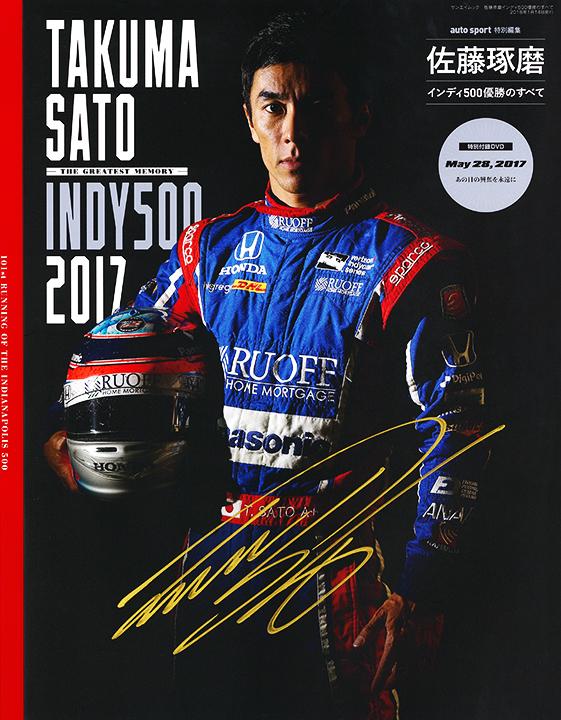【終了しました】「佐藤琢磨 インディ500優勝のすべて」直筆サイン本プレゼント