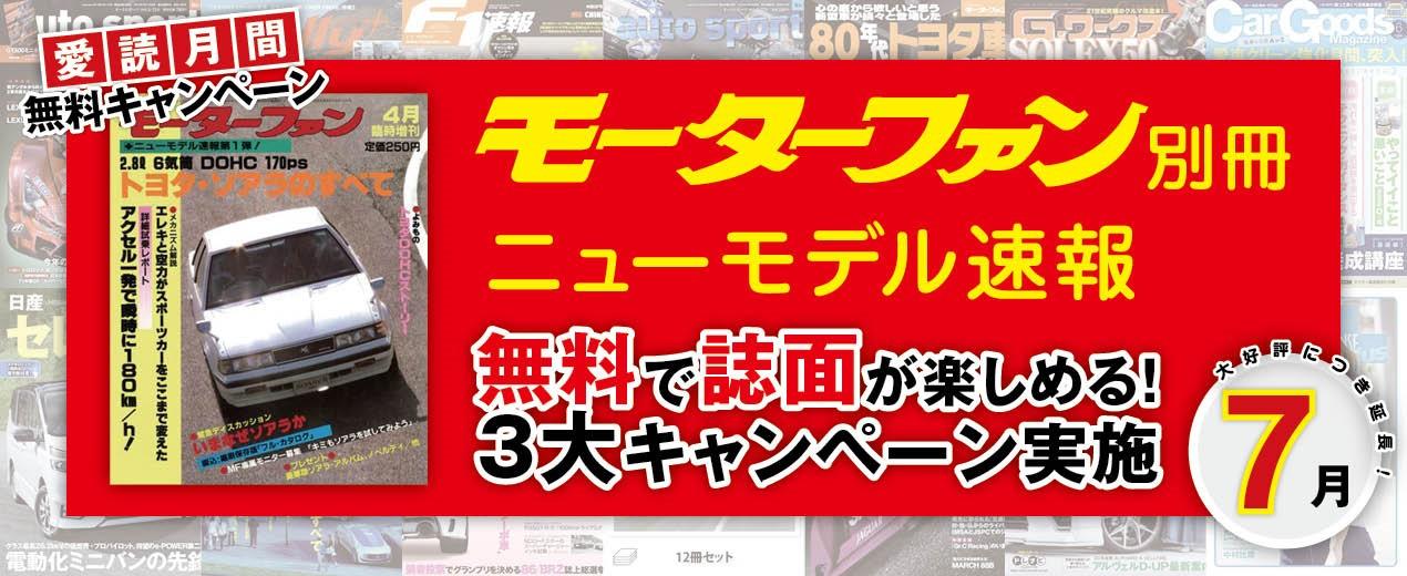 大好評につき期間延長! 7月も「ニューモデル速報すべてシリーズ」3つの愛読キャンペーン
