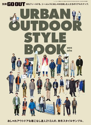 GO OUT(ゴーアウト)特別編集 URBAN OUTDOOR STYLE BOOK 2015-2016