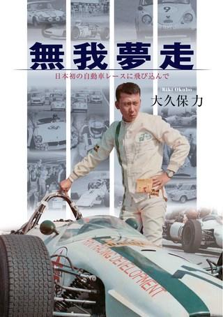 無我夢走 日本初の自動車レースに飛び込んで