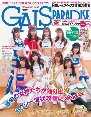 GALS PARADISE(ギャルズパラダイス) 2020 日本レースクイーン大賞特集