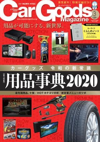 Car Goods Magazine(カーグッズマガジン) 2020年3月号