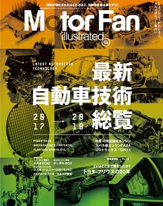 Motor Fan illustrated(モーターファンイラストレーテッド) Vol.135
