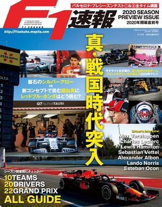 F1速報(エフワンソクホウ) 2020 開幕直前号