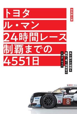 Motor Fan illustrated(モーターファンイラストレーテッド)特別編集 トヨタ ル・マン 24時間レース制覇までの4551日