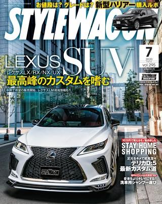STYLE WAGON(スタイルワゴン) 2020年7月号 No.295
