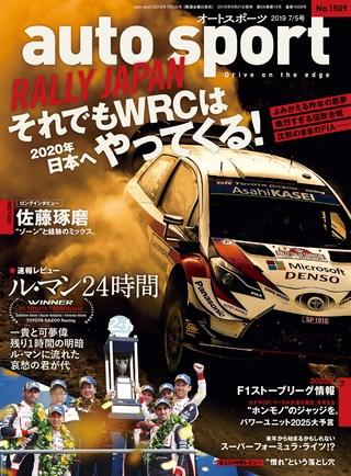 AUTO SPORT(オートスポーツ) No.1509 2019年7月5日号