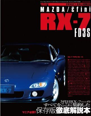 オーナーズバイブル RX-7 FD3S