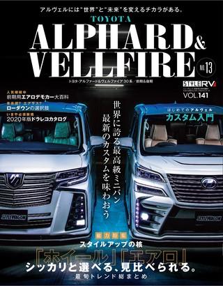 Vol.141 アルファード&ヴェルファイア No.13