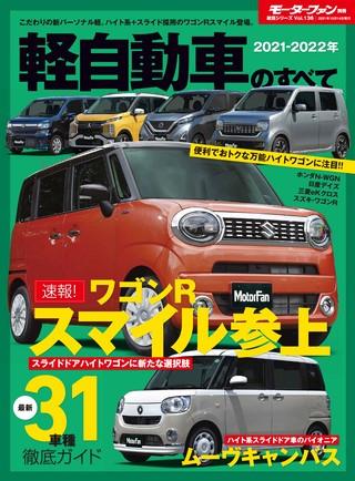 2021-2022年 軽自動車のすべて