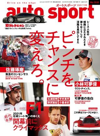 AUTO SPORT(オートスポーツ) No.1532 2020年7月3日号
