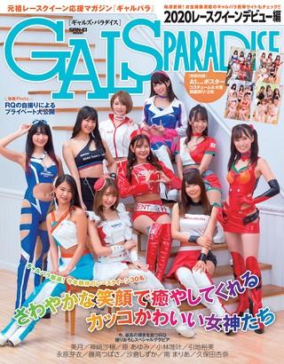 GALS PARADISE(ギャルズパラダイス) 2020 レースクイーンデビュー編
