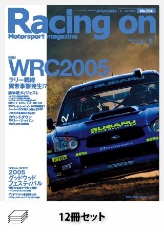 Racing on 2005年セット[全12冊]