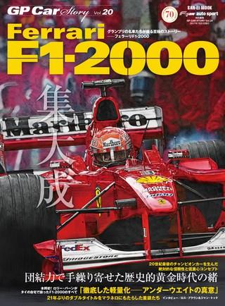 Vol.20 Ferrari F1-2000