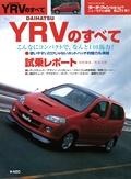 ニューモデル速報 すべてシリーズ 第267弾 DAIHATSU YRVのすべて