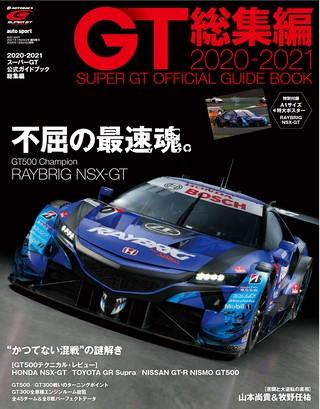 スーパーGT公式ガイドブック 2020-2021 総集編