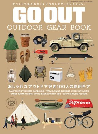 GO OUT(ゴーアウト)特別編集 GO OUT OUTDOOR GEAR BOOK